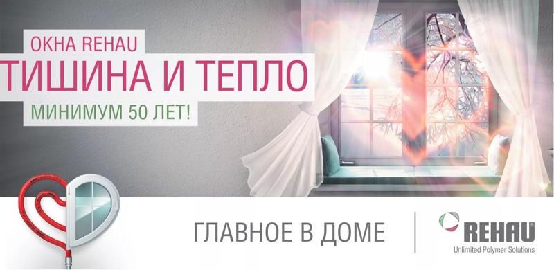 Окна Rehau в Серпухове, Чехове, Пущино, Тарусе, Кременках