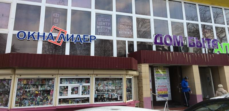 Пластиковые окна в Чехове, остекление балконов в Чехове