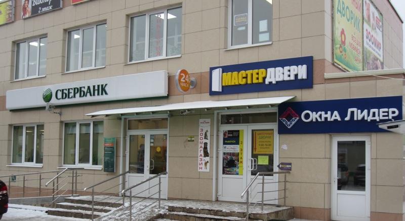 пластиковые окна ПВХ в Протвино