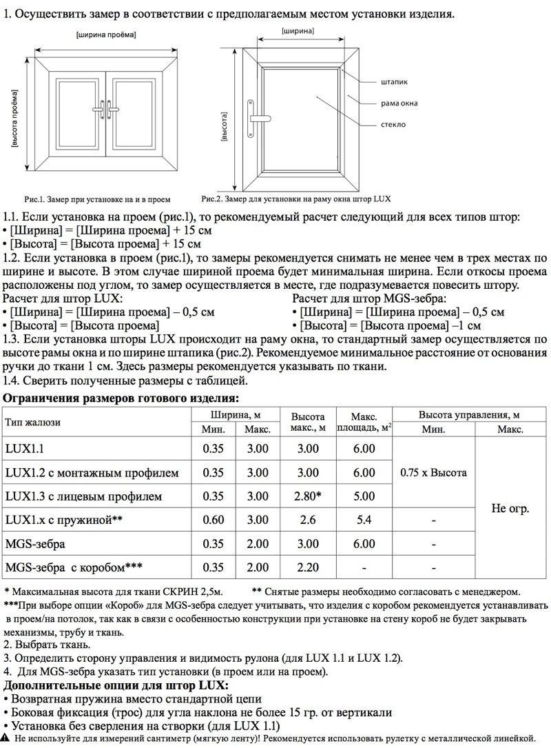 Инструкция по замеру рулонных штор №3