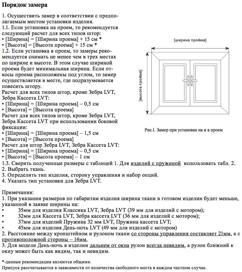 Инструкция по замеру рулонных штор №4