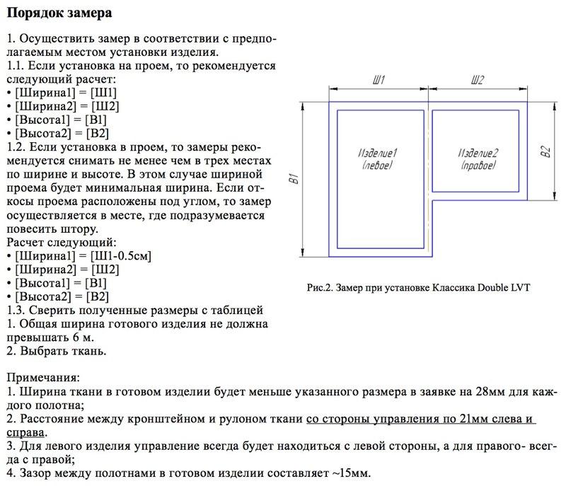Инструкция по замеру рулонных штор №5
