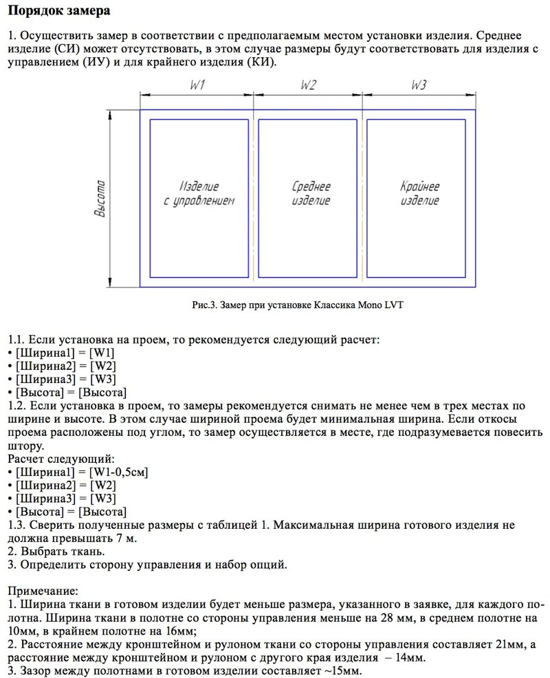 Инструкция по замеру рулонных штор №6