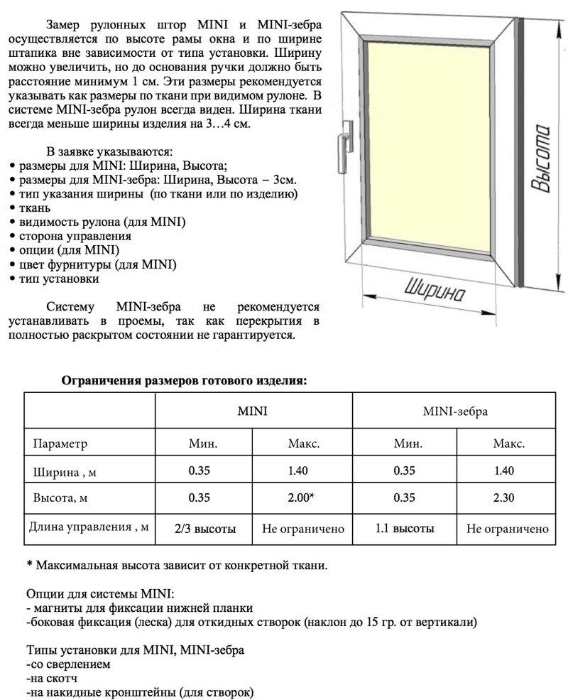 Инструкция по замеру рулонных штор